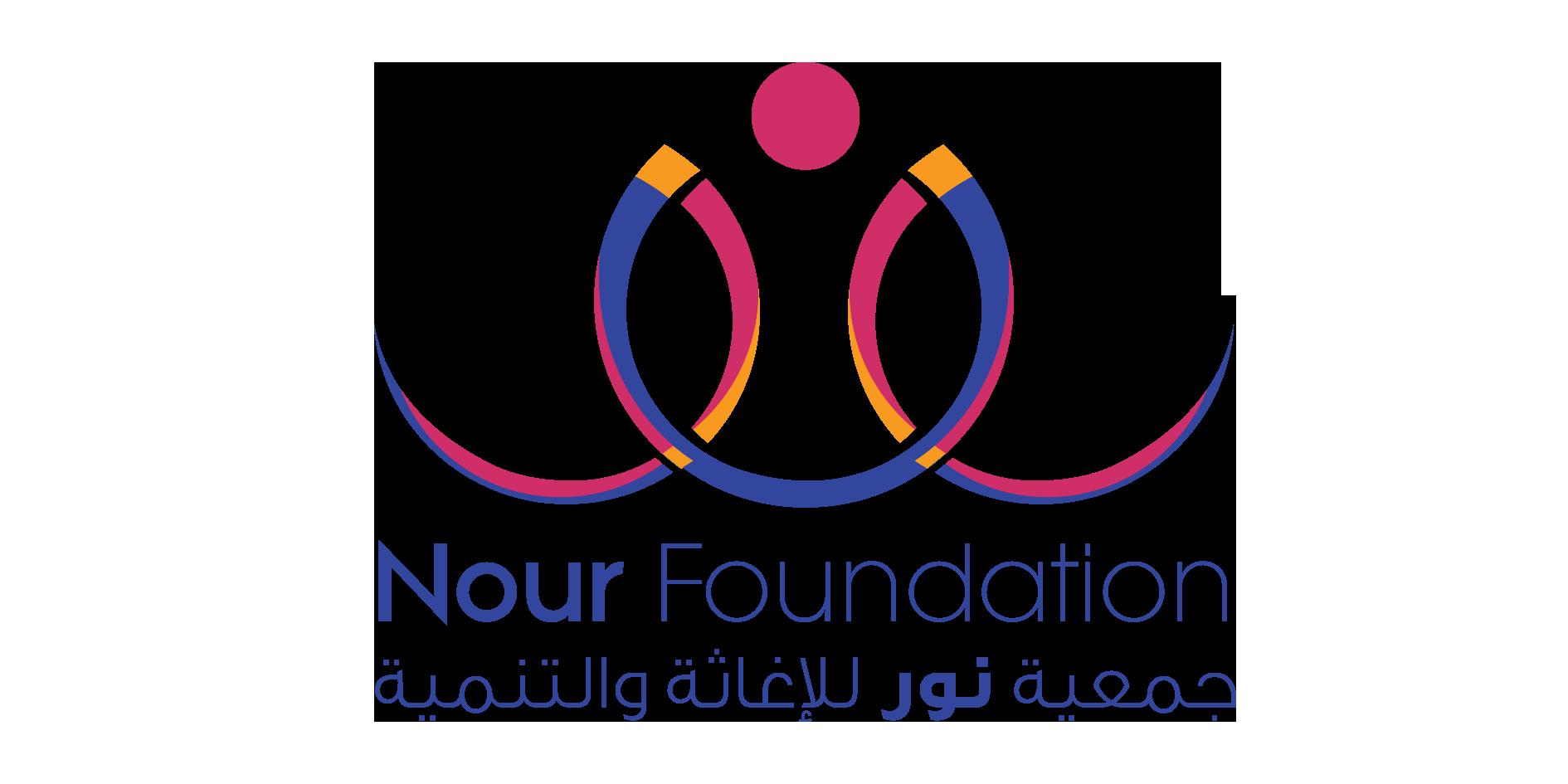 جمعية نور للإغاثة والتنمية